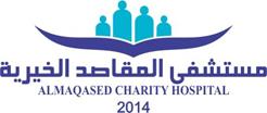 الموقع الرسمي لمستشفى المقاصد الخيرية